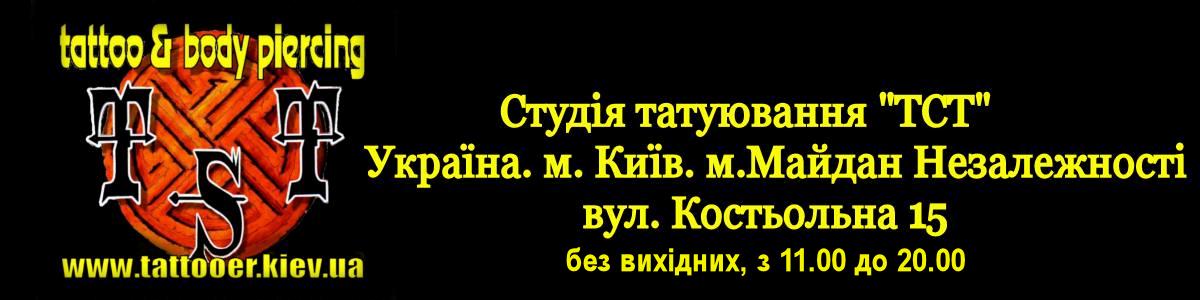 тату салон в Киеве «TST»
